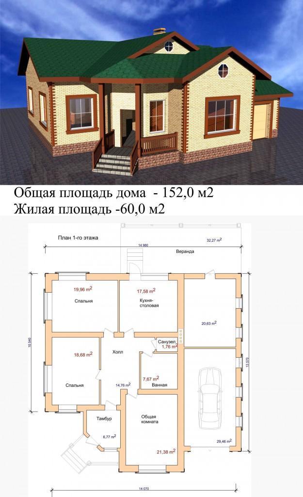 """Проект дома """"Удобный"""" с гаражом и двумя спальнями"""