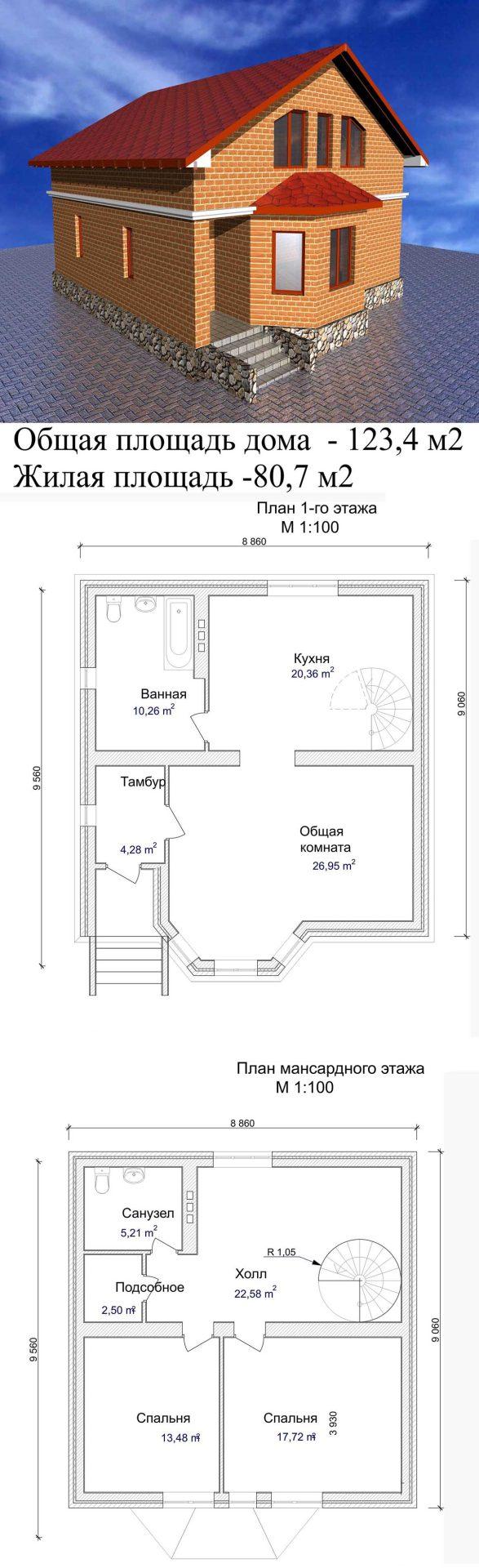 Проект дома 9.5 на 8 из кирпича с мансардой