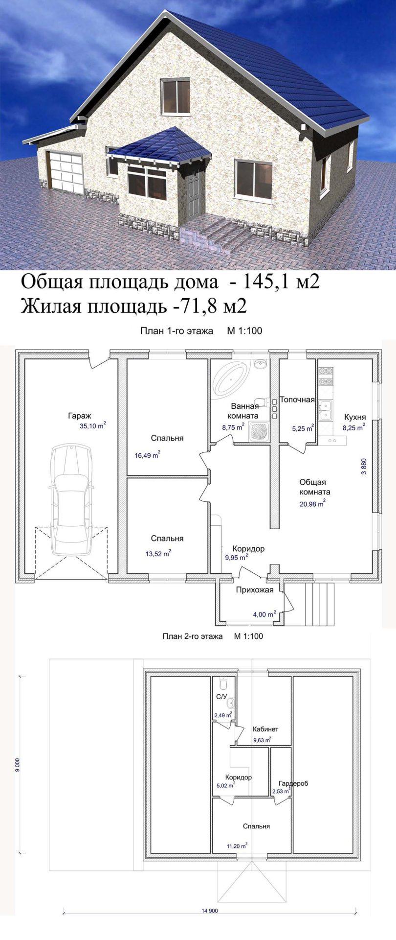 Проект одноэтажного коттеджа
