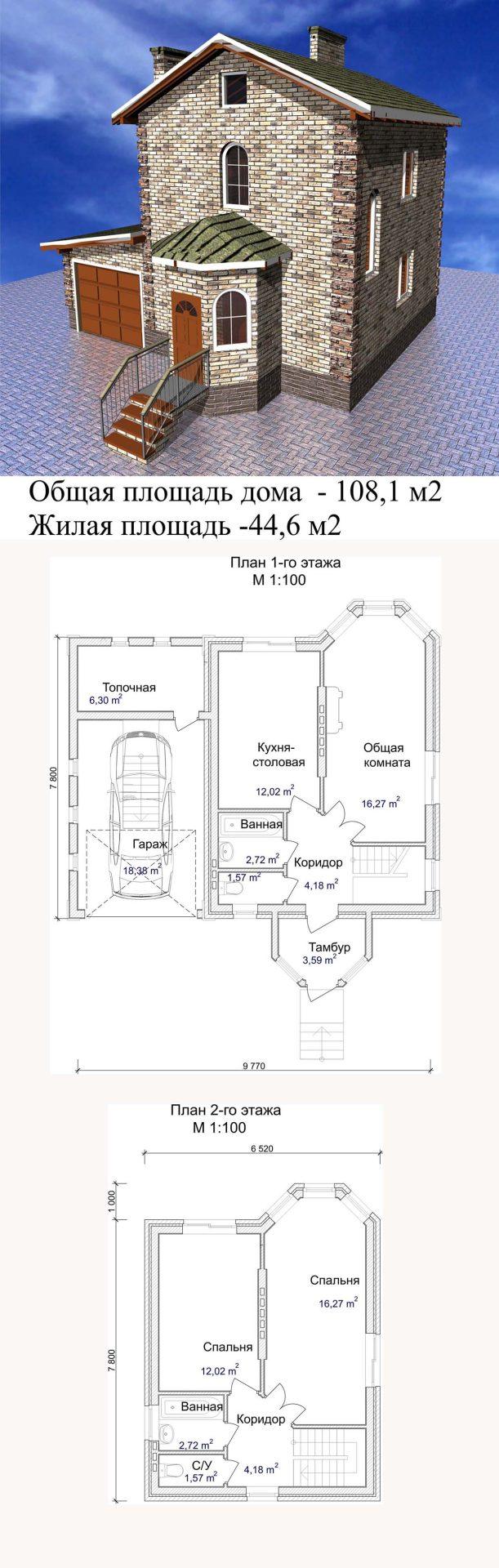 Проект двухэтажного сельского дома