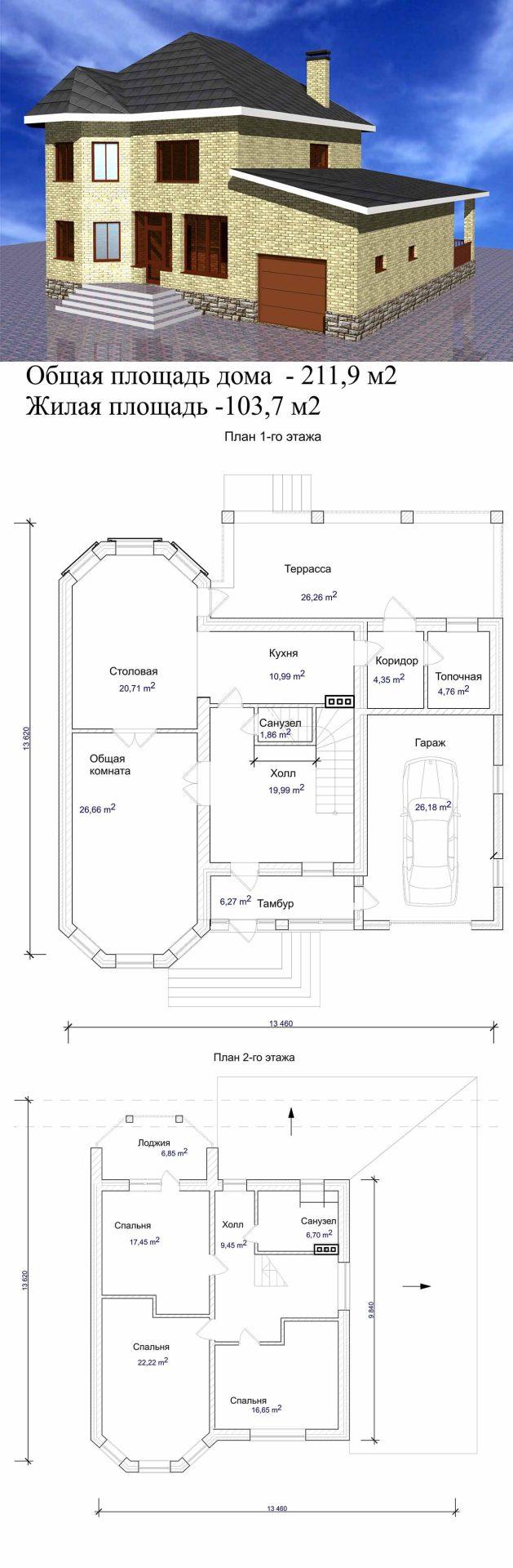Проект двухэтажного дома до 250 м2 с гаражом