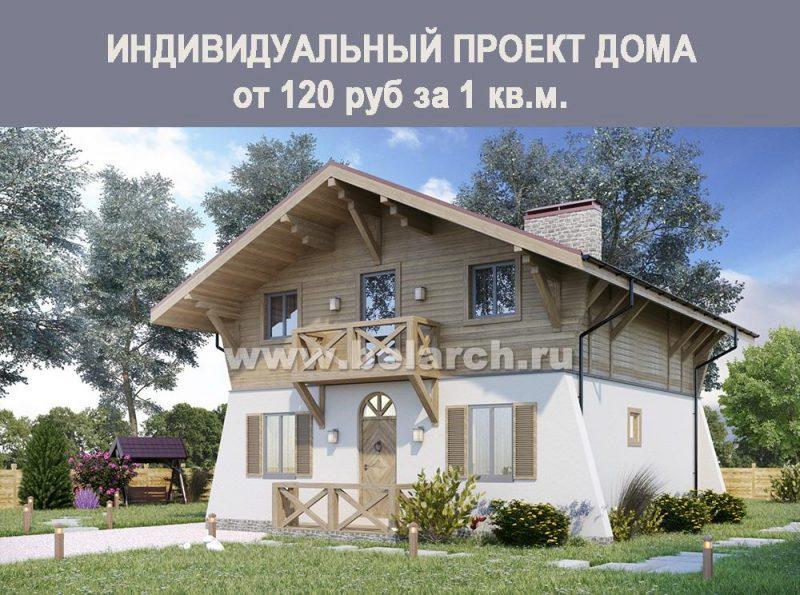 Индивидуальный проект дома на заказ