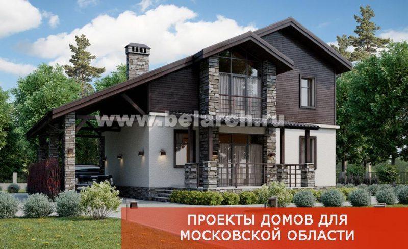 проекты домов москва