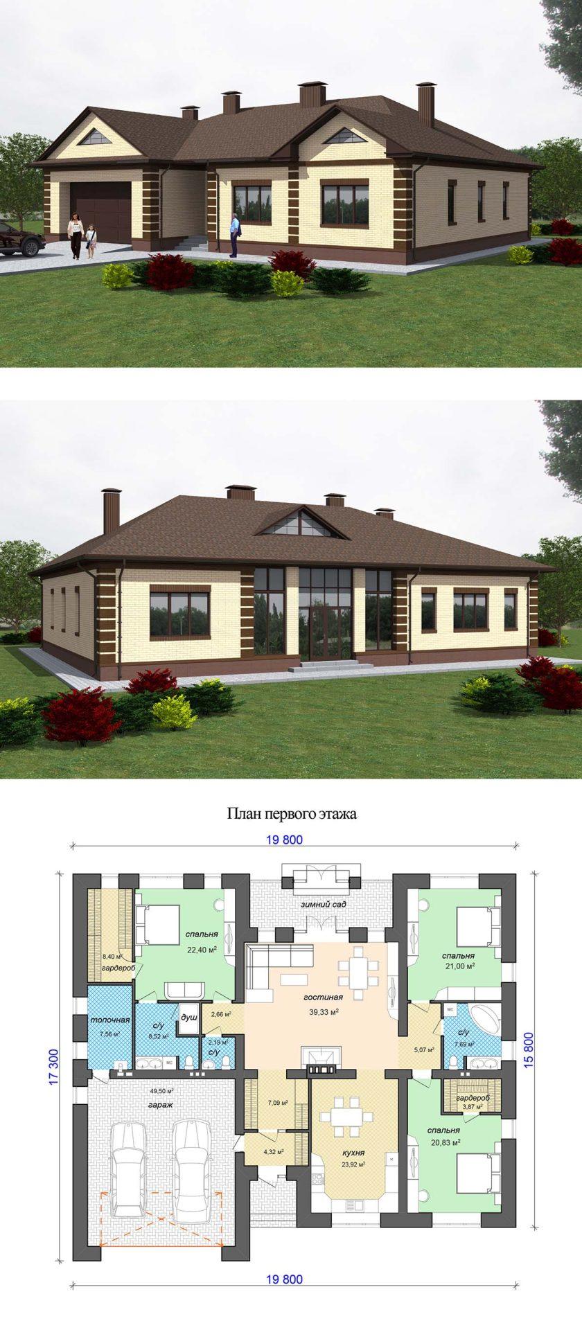 Проект дома 4 комнаты один этаж
