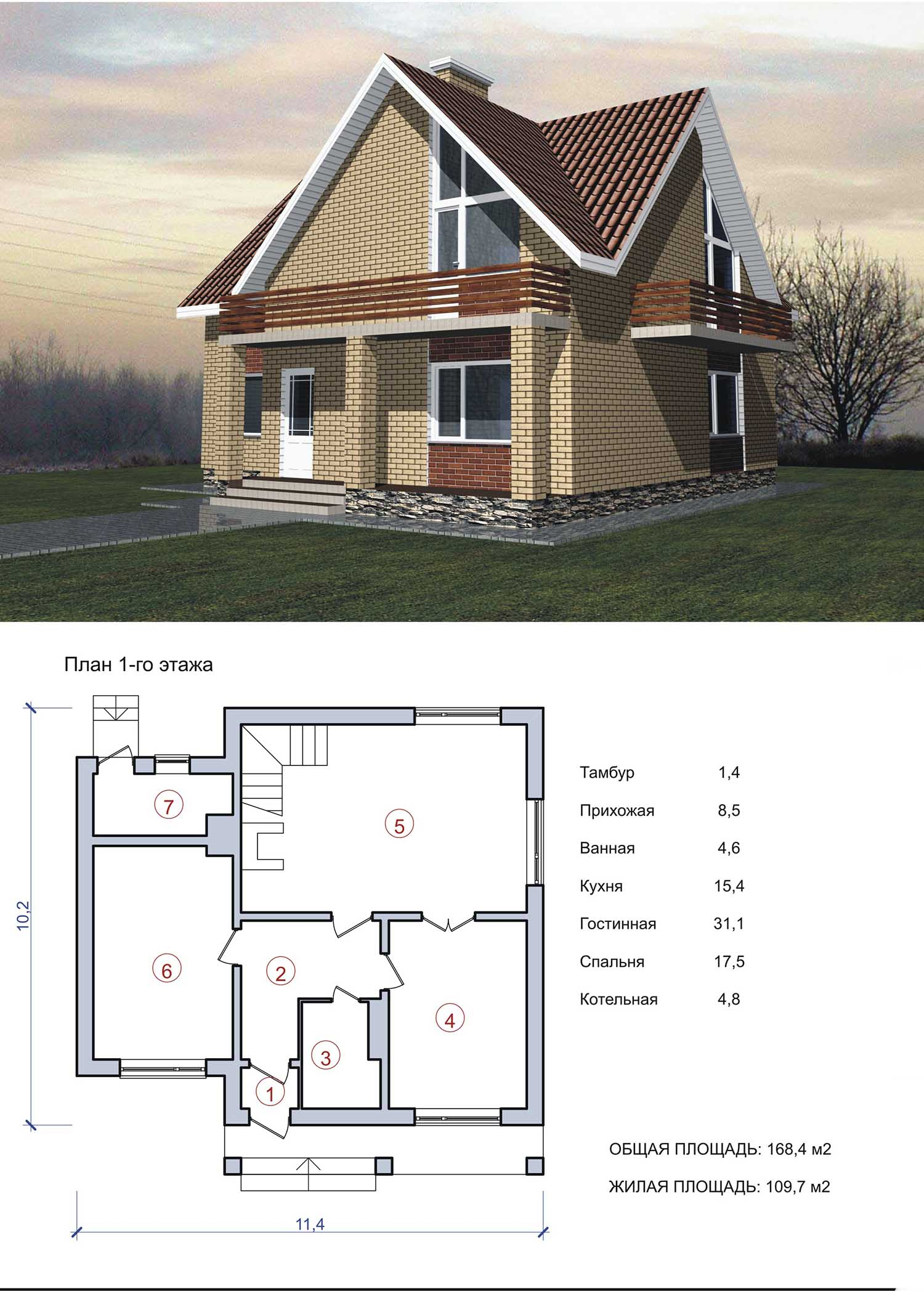 Проект изящного дома с мансардой до 170 кв.м.