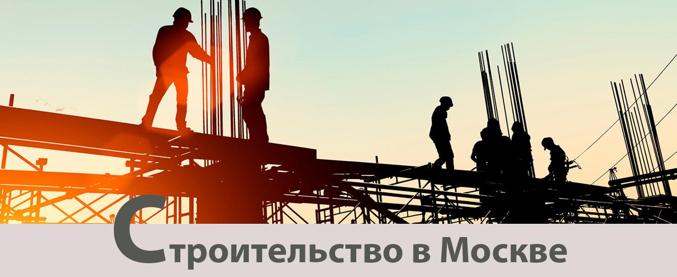 Строительство домов под ключ в Москве и области